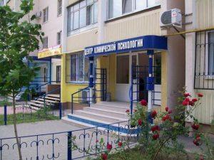 Адрес: Центра Клинической Психологии