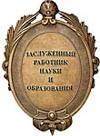 Заслуженный работник науки и образования